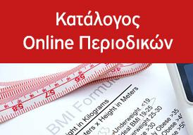 Online Κατάλογος Περιοδικών