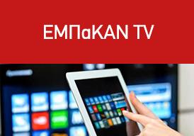 ΕΜΠαΚΑΝ TV