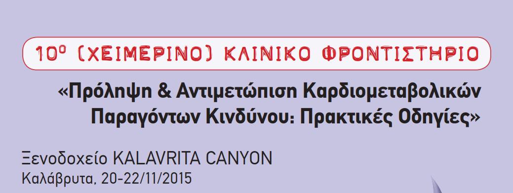 10 Χειμερινό Κλινικό Φροντιστήριο (Καλάβρυτα, 20-22 Νοεμβρίου 2015)