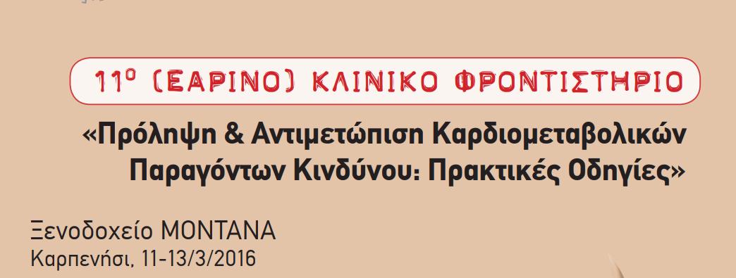 11ο Εαρινό Κλινικό Φροντιστήριο (Καρπενήσι, 11-13 Μαρτίου 2016)