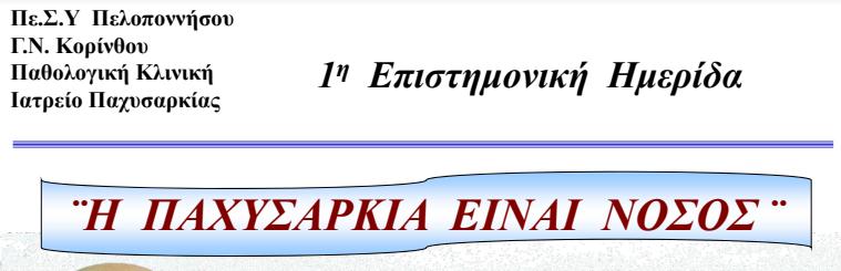 1η Επιστημονική Ημερίδα (Λουτράκι, 31 Μαρτίου 2004)