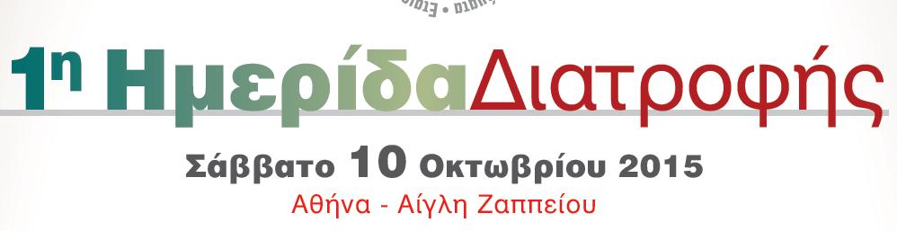 1η Ημερίδα Διατροφής (Σάββατο 10 Οκτωβρίου 2015 Αθήνα - Αίγλη Ζαππείου)