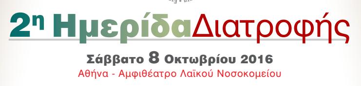 2η Ημερίδα Διατροφής (Σάββατο 8 Οκτωβρίου 2016 Αθήνα - Αμφιθέατρο Λαϊκού Νοσοκομείου)