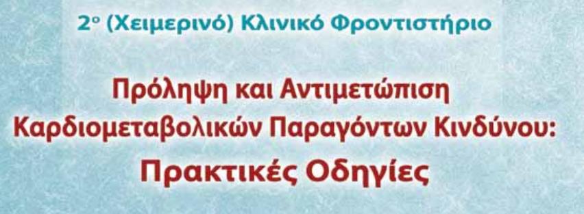 2ο Χειμερινό Κλινικό Φροντιστήριο (Αιδηψός, 28-29 Οκτωβρίου 2011)