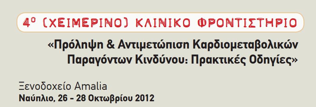 4ο Χειμερινό Κλινικό Φροντιστήριο (Ναύπλιο, 26-28 Οκτωβρίου 2012)