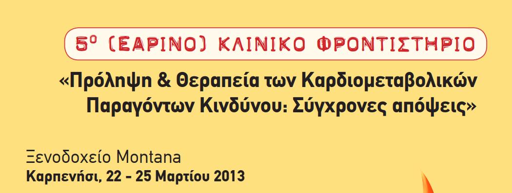 5ο Εαρινό Κλινικό Φροντιστήριο (Καρπενήσι, 22-25 Μαρτίου 2013)