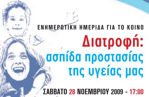 Ημερίδα για το κοινό (Αθήνα, 28 Νοεμβρίου 2009)