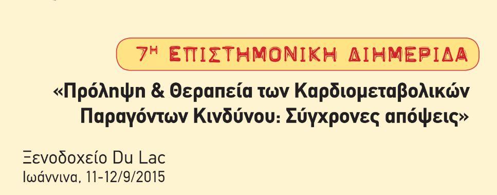 7η Επιστημονική Διημερίδα (Ιωάννινα, 11-12 Σεπτεμβρίου 2015)