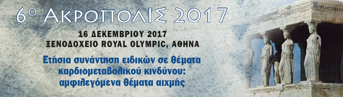 6ο ΑΚΡΟΠΟΛΙΣ 2017 (16/12/2017, Royal Olympic, Αθήνα)