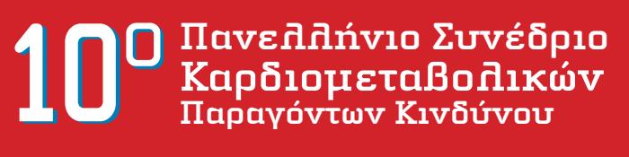 10ο Πανελλήνιο Συνέδριο της ΕΜΠαΚΑΝ