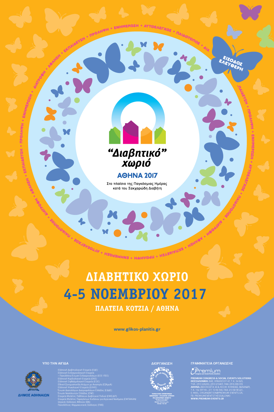 """""""Διαβητικό Χωριό"""" 4 & 5 Νοεμβρίου 2017, Πλατεία Κοτζιά, Αθήνα"""