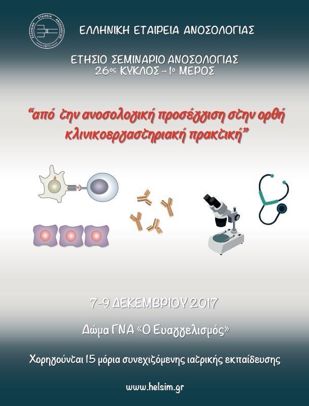 Ετήσιο Μετεκπαιδευτικό Σεμινάριο Ανοσολογίας (26ος Κύκλος), 7-9/12/2017