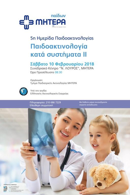 5η Ημερίδα Παιδοακτινολογίας «Παιδοακτινολογία κατά συστήματα ΙΙ» (10/2/2018, ΜΗΤΕΡΑ)