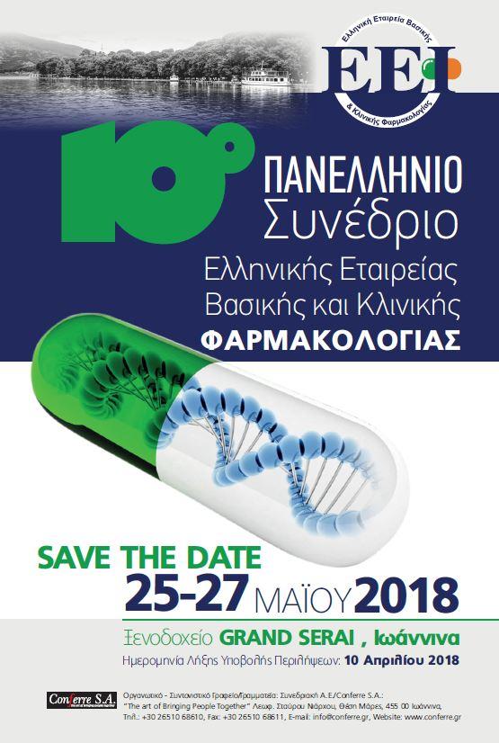 10ο Πανελλήνιο Συνέδριο Ελληνικής Εταιρείας Βασικής και Κλινικής Φαρμακολογίας