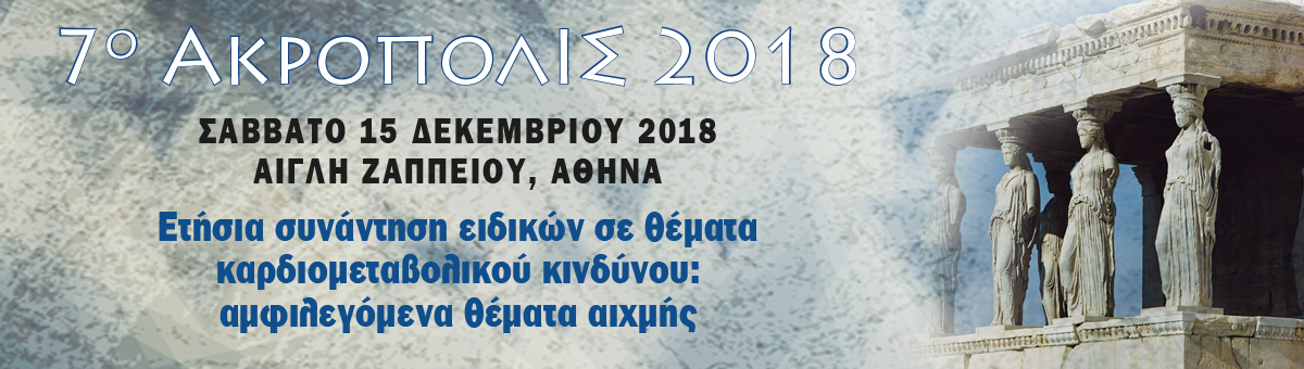 7ο ΑΚΡΟΠΟΛΙΣ (15/12/2018, Αίγλη Ζαππείου)