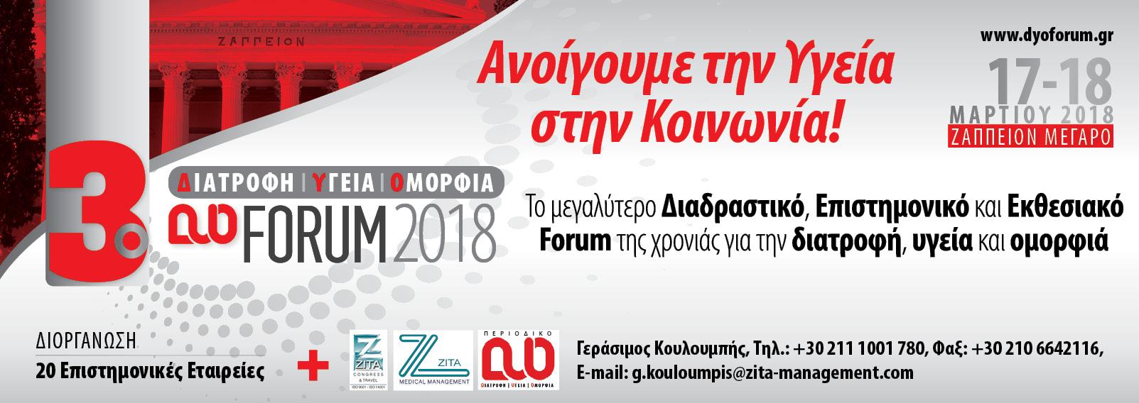 ΔΥΟ FORUM (Ζάππειο Μέγαρο, 17 & 18/3/2018)