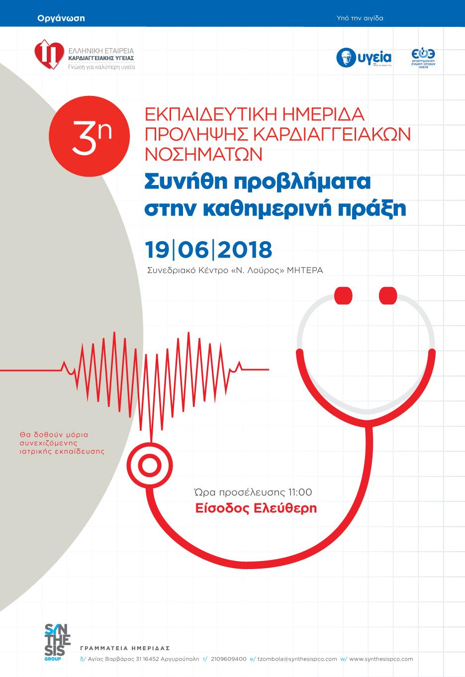 3η Εκπαιδευτική Ημερίδα Πρόληψης Καρδιαγγειακών Νοσημάτων