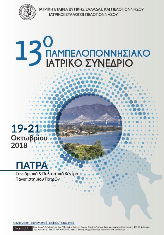 13ο Παμπελοποννησιακό Συνέδριο (19-21 Οκτωβρίου 2018, Πάτρα)