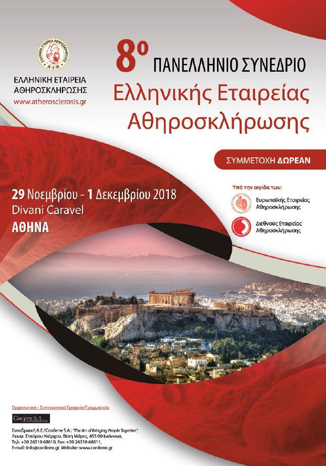 8ο Πανελλήνιο Συνέδριο Ελληνικής Εταιρείας Αθηροσκλήρωσης (29 Νοεμβρίου - 1 Δεκεμβρίου 2018, Αθήνα)