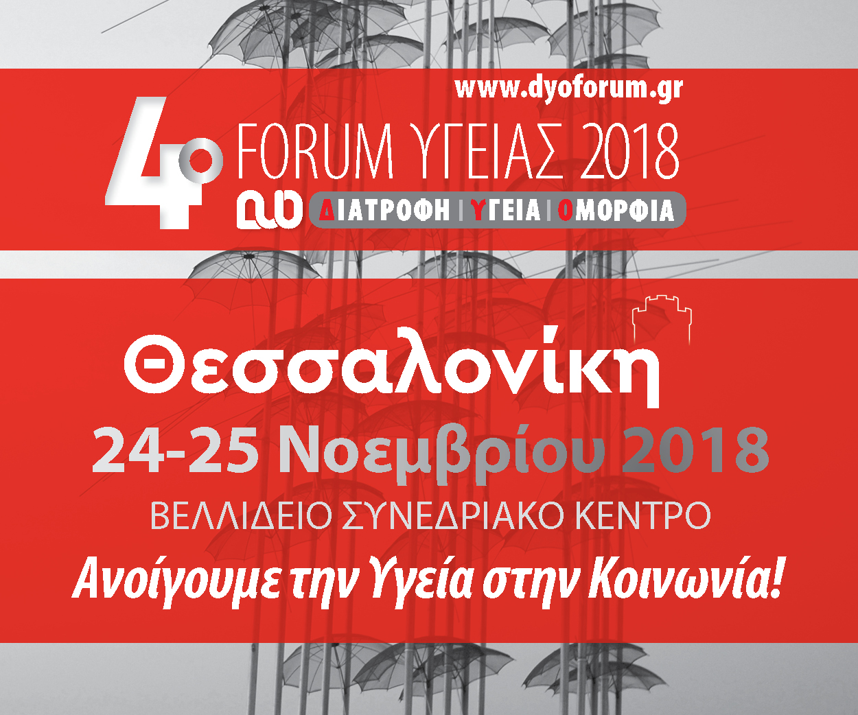 4o Forum Υγείας (24-25/11/2018, Θεσσαλονίκη)