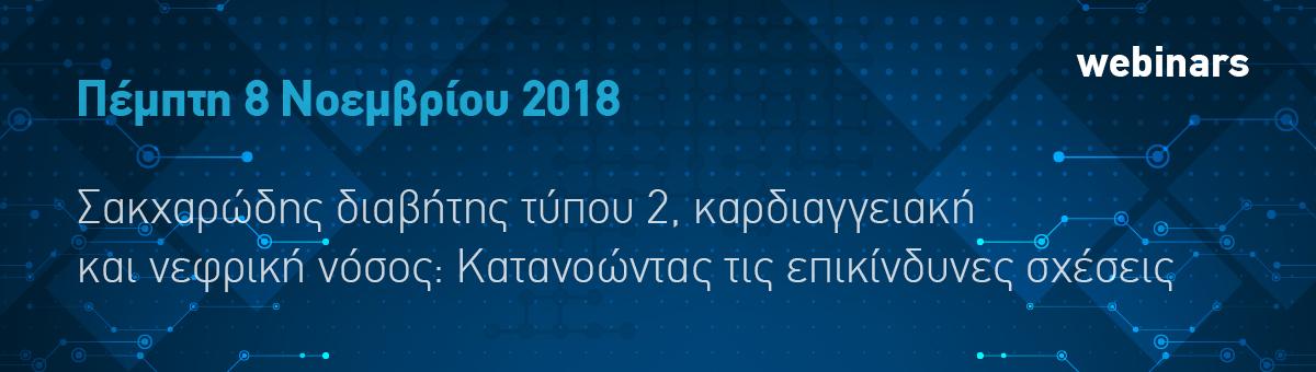 Webinar ΕΜΠΑΚΑΝ (Πέμπτη 8/11/2018, 15:00)