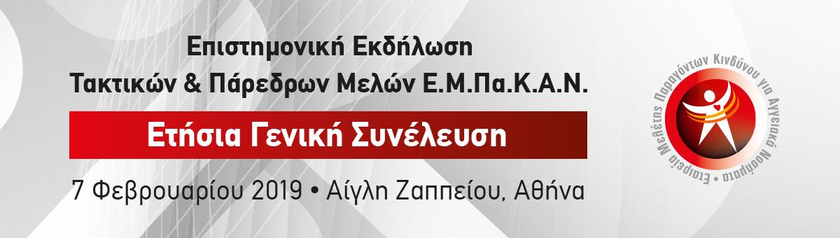 Γενική Ετήσια Συνέλευση ΕΜΠαΚΑΝ (7/2/2019, Αίγλη Ζαππείου)
