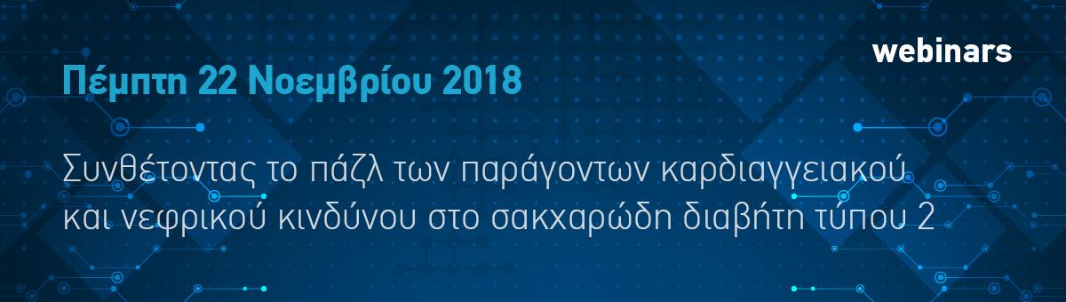 Webinar ΕΜΠΑΚΑΝ (Πέμπτη 22/11/2018, 15:00)