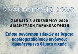 9ο ΑΚΡΟΠΟΛΙΣ 2020