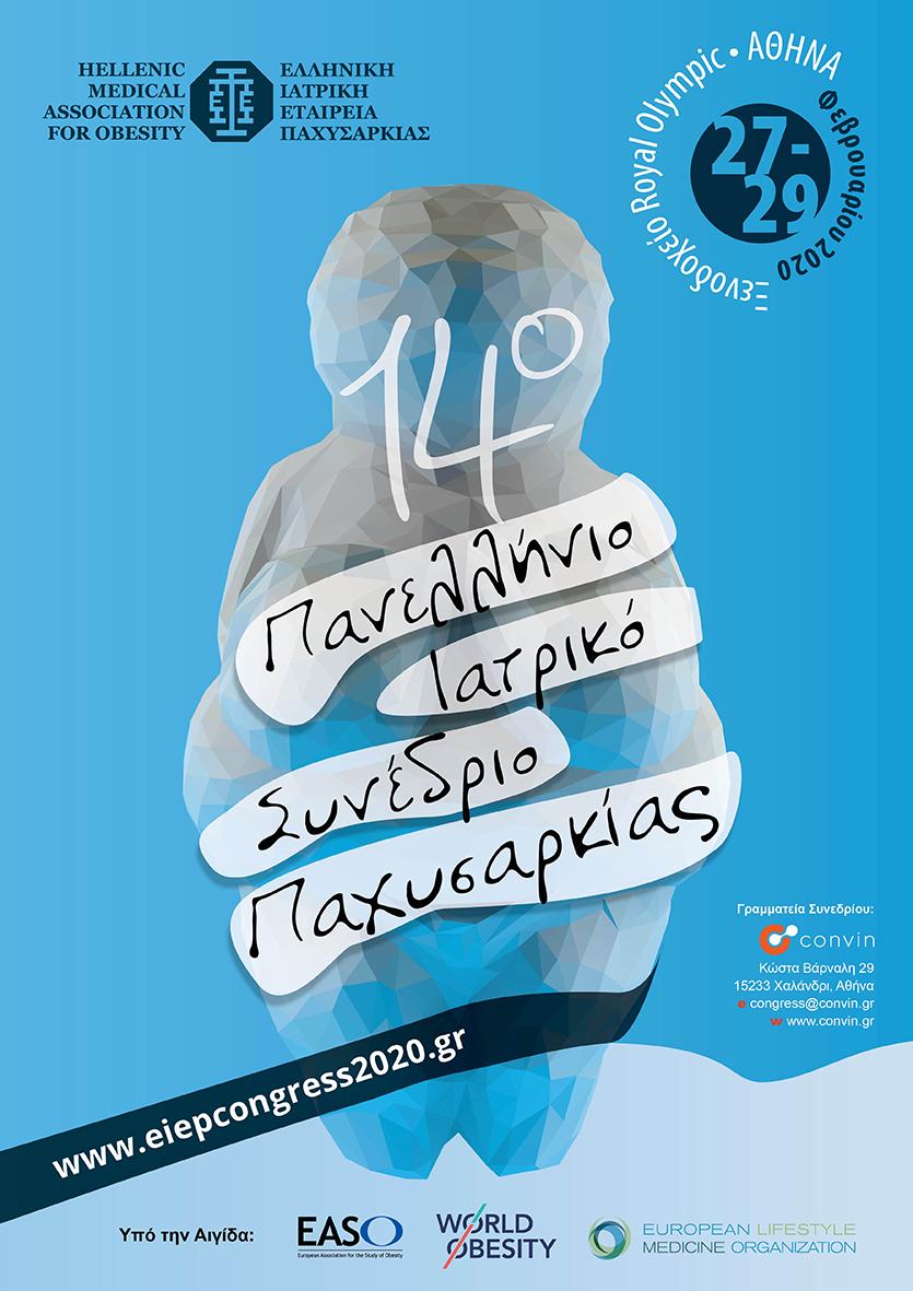 14ο Πανελλήνιο Ιατρικό Συνέδριο Παχυσαρκίας (27-29/2/2020, Αθήνα)