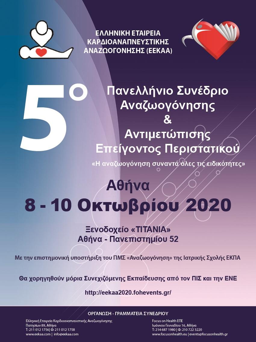 5ο Πανελλήνιο Συνέδριο Αναζωογόνησης και Αντιμετώπισης Επείγοντος Περιστατικού