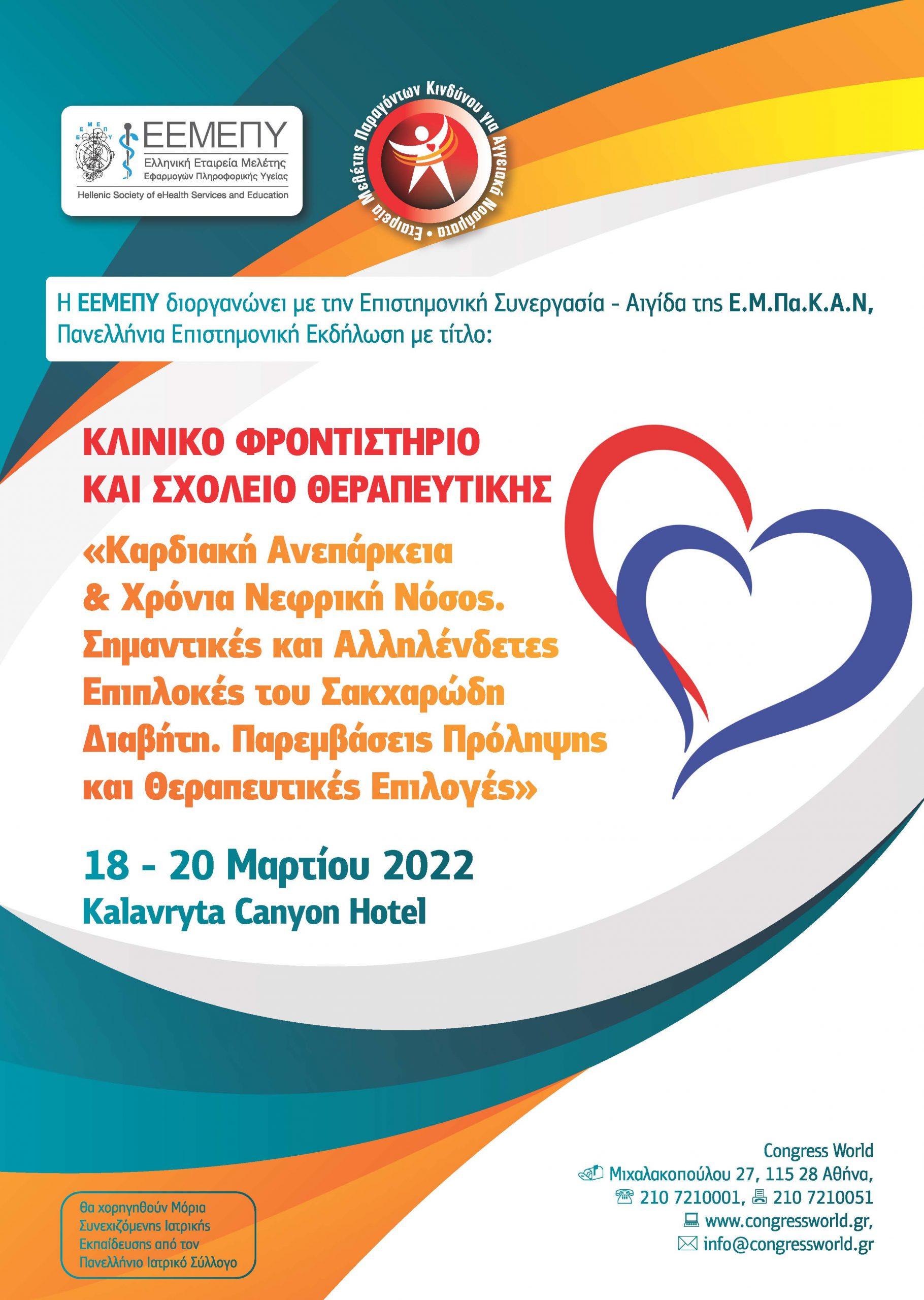 Κλινικό Φροντιστήριο και Σχολείο Θεραπευτικής (συνεργασία ΕΕΜΕΠΥ & ΕΜΠαΚΑΝ)