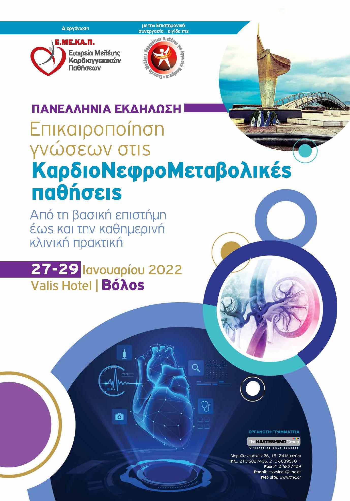 Πανελλήνια Εκδήλωση: Επικαιροποίηση γνώσεων στις ΚαρδιοΝεφροΜεταβολικές παθήσεις