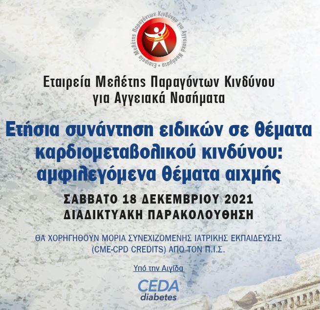 10o ΑΚΡΟΠΟΛΙΣ 2021 (18/12/2021)