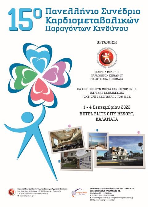 15ο Πανελλήνιο Συνέδριο Καρδιομεταβολικών Παραγόντων Κινδύνου