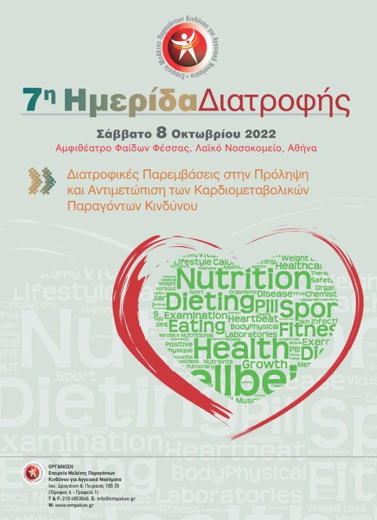 7η Ημερίδα Διατροφής
